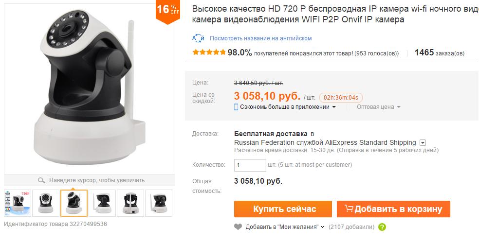 2016-01-09 03-23-48 Высокое качество HD 720 P беспроводная IP камера wi fi ночного видения камера сети IP камера видеонаблю